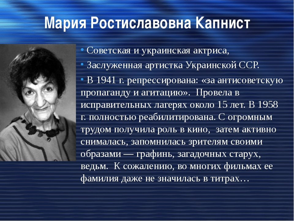 Мария Ростиславовна Капнист Советская и украинская актриса, Заслуженная арти...