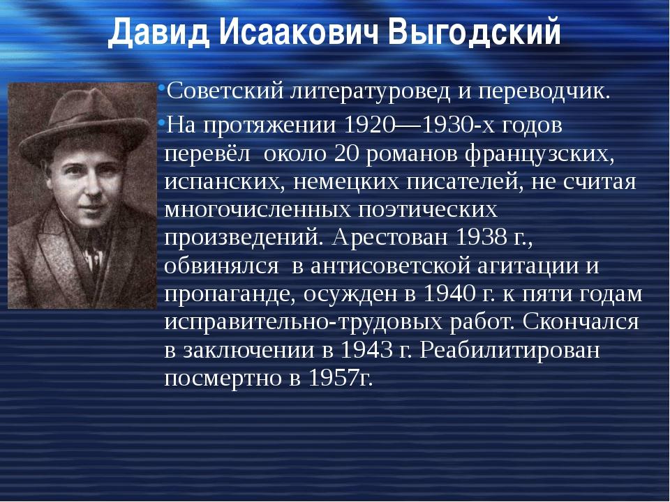 Давид Исаакович Выгодский Советский литературовед и переводчик. На протяжении...