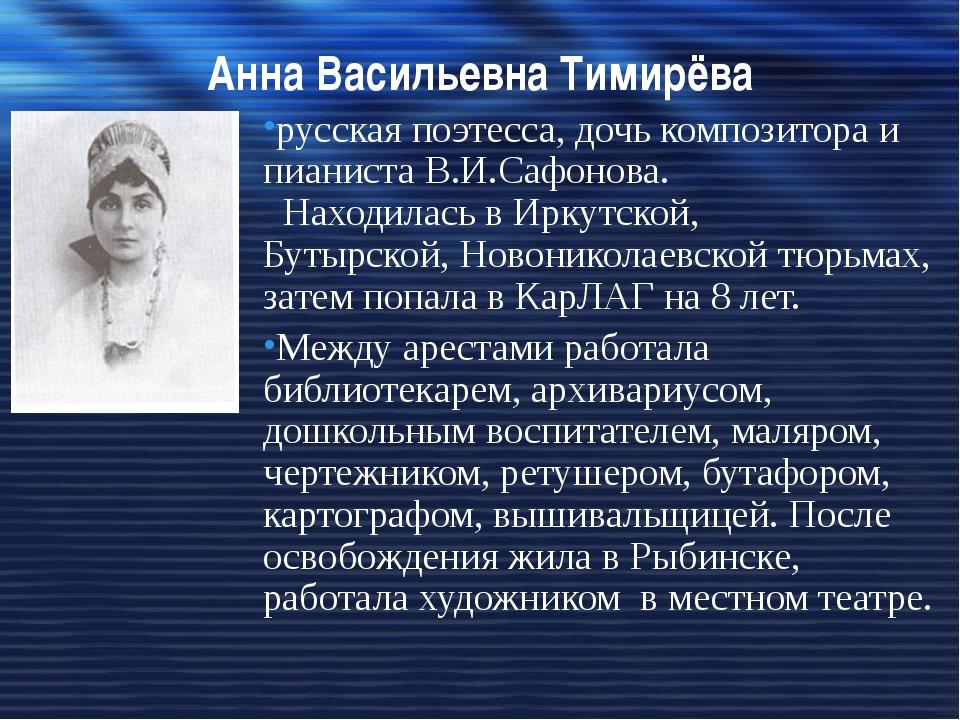 Анна Васильевна Тимирёва русская поэтесса, дочь композитора и пианиста В.И.Са...