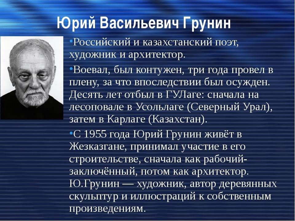 Юрий Васильевич Грунин Российский и казахстанский поэт, художникиархитекто...