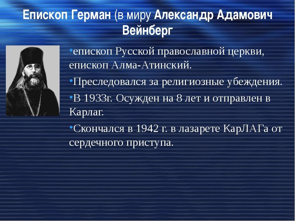 Епископ Герман(в мируАлександр Адамович Вейнберг епископРусской православн...