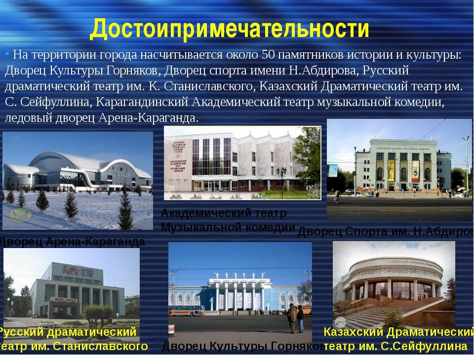 Достоипримечательности На территории города насчитывается около 50 памятников...