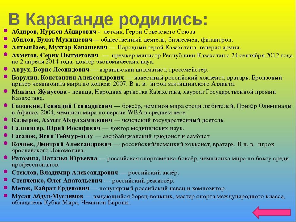 В Караганде родились: Абдиров, Нуркен Абдирович - летчик, Герой Советского Со...