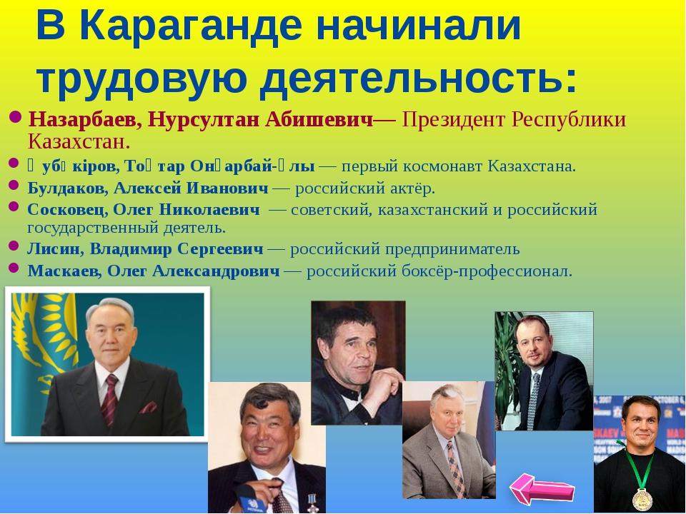 В Караганде начинали трудовую деятельность: Назарбаев, Нурсултан Абишевич— Пр...