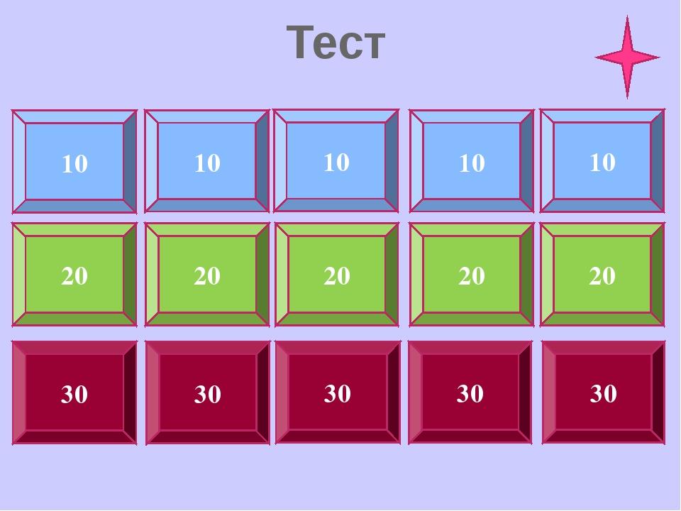 Тест 10 10 10 10 10 20 20 20 20 20 30 30 30 30 30