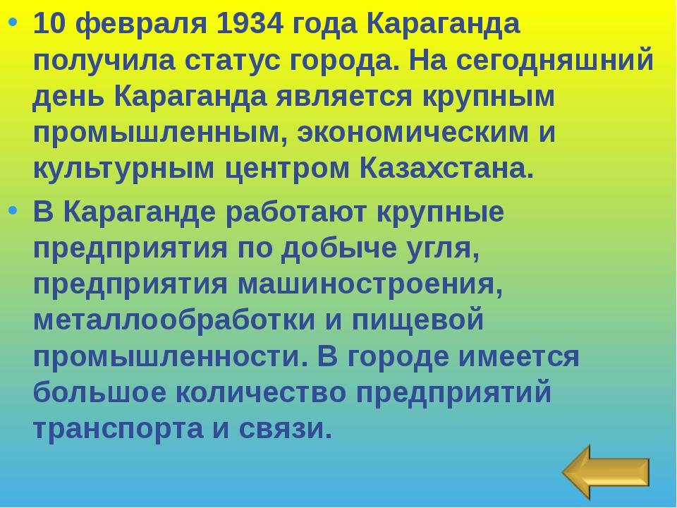 10 февраля 1934 года Караганда получила статус города. На сегодняшний день Ка...