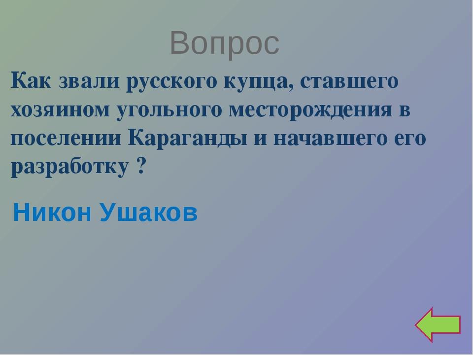 Вопрос Как звали русского купца, ставшего хозяином угольного месторождения в...
