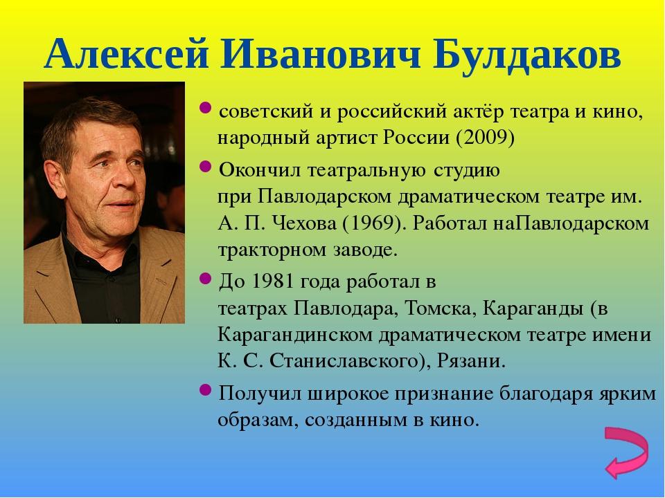 Алексей Иванович Булдаков советский и российский актёр театра и кино, народны...