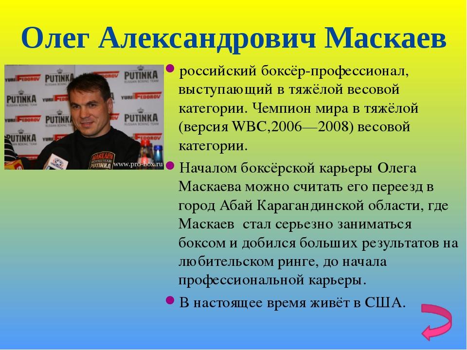 Олег Александрович Маскаев российскийбоксёр-профессионал, выступающий в тяжё...