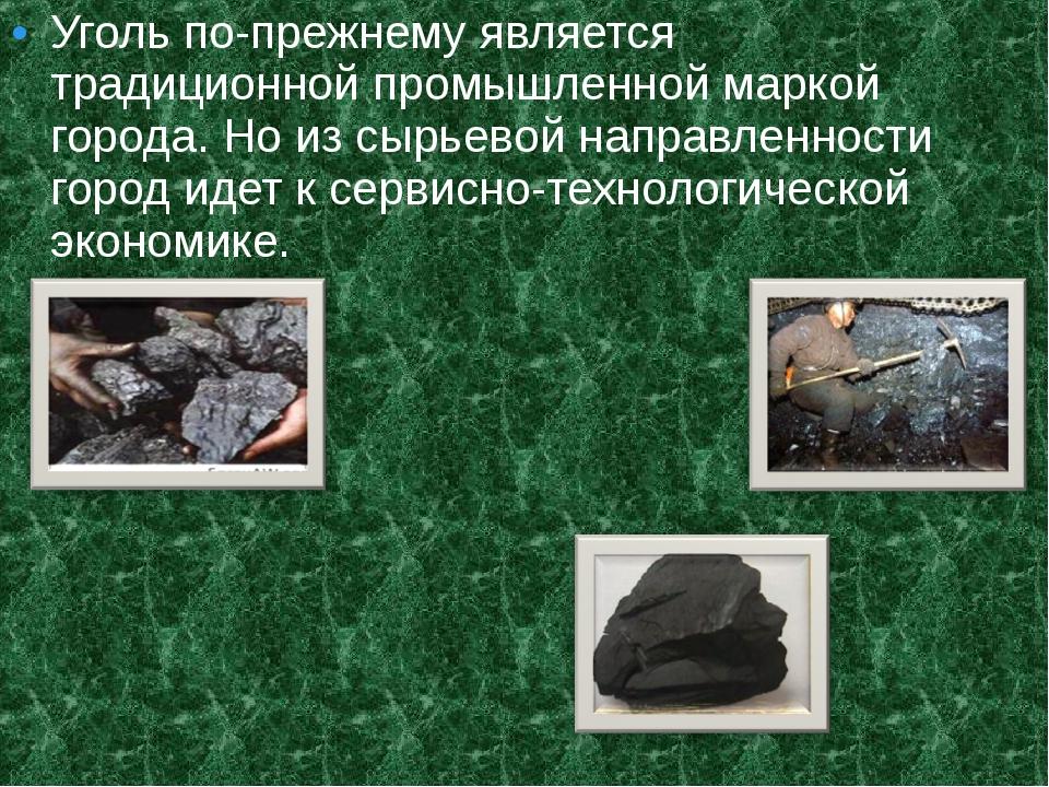 Уголь по-прежнему является традиционной промышленной маркой города. Но из сыр...