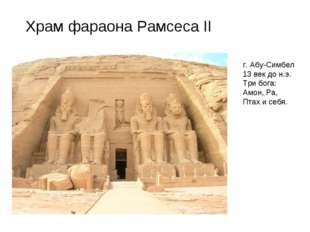 Храм фараона Рамсеса II г. Абу-Симбел 13 век до н.э. Три бога: Амон, Ра, Птах