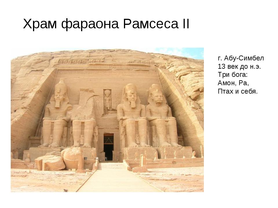 Храм фараона Рамсеса II г. Абу-Симбел 13 век до н.э. Три бога: Амон, Ра, Птах...