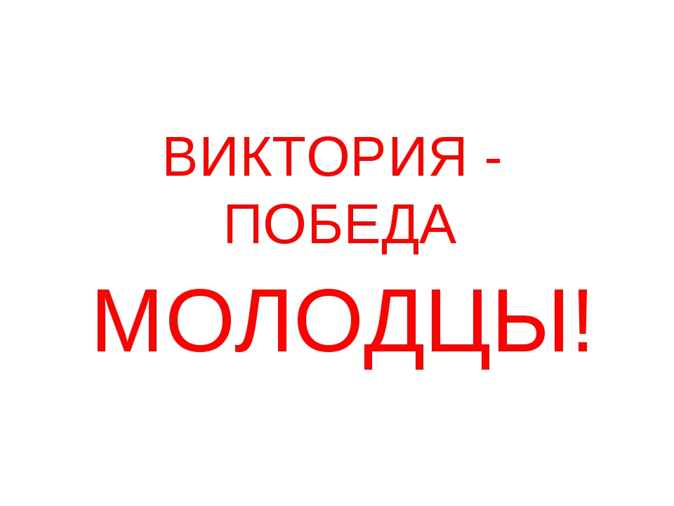 ВИКТОРИЯ - ПОБЕДА МОЛОДЦЫ!
