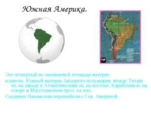 Южная Америка. Это четвертый по занимаемой площади материк планеты. Южный мат