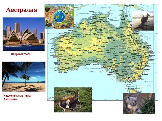 Австралия Оперный театр Национальные парки Австралии