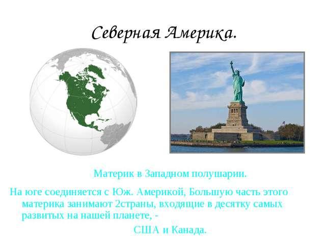 Северная Америка.  Материк в Западном полушарии. На юге соединяется с Юж. Ам...