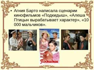 Агния Барто написала сценарии кинофильмов «Подкидыш», «Алеша Птицын вырабатыв