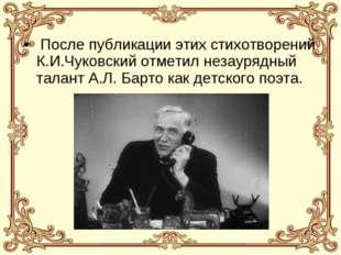 После публикации этих стихотворений К.И.Чуковский отметил незаурядный талант