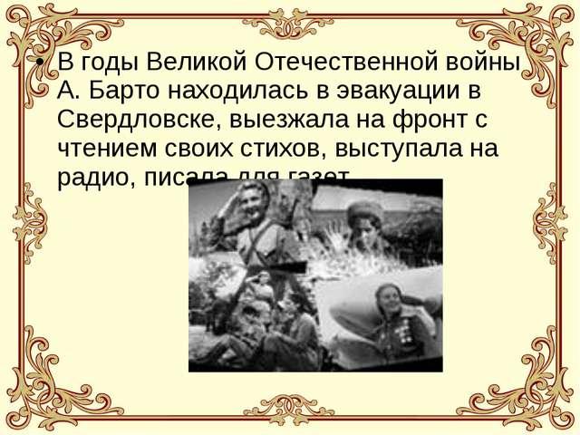 В годы Великой Отечественной войны А. Барто находилась в эвакуации в Свердлов...