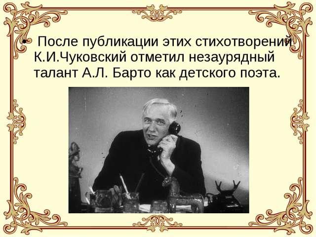 После публикации этих стихотворений К.И.Чуковский отметил незаурядный талант...