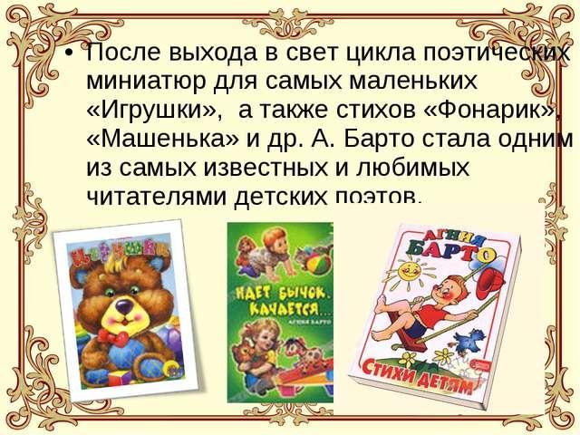 После выхода в свет цикла поэтических миниатюр для самых маленьких «Игрушки»,...