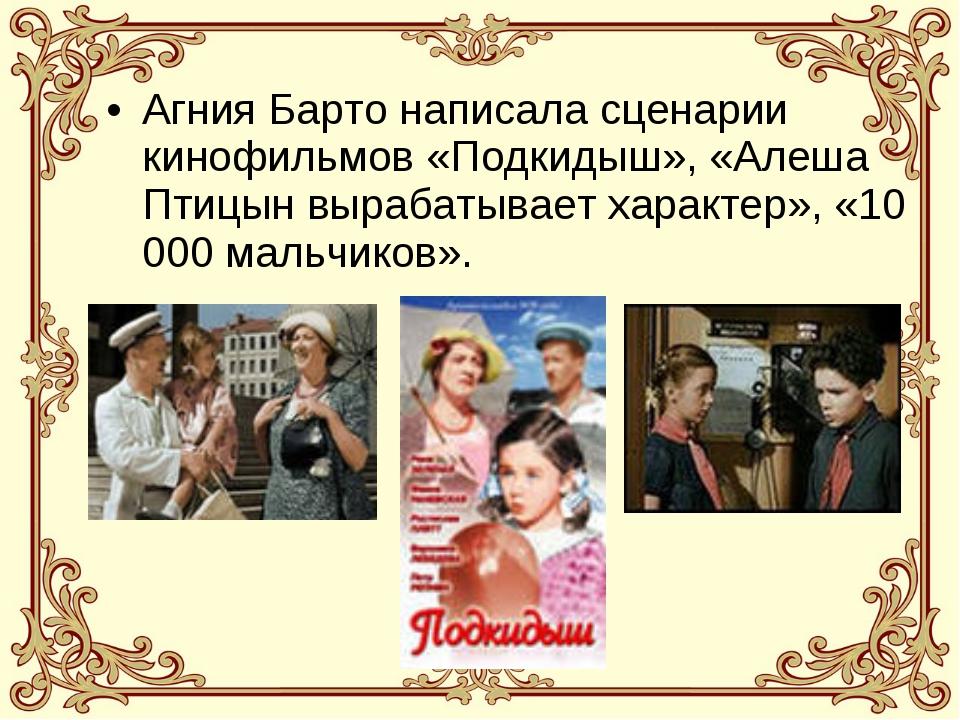 Агния Барто написала сценарии кинофильмов «Подкидыш», «Алеша Птицын вырабатыв...