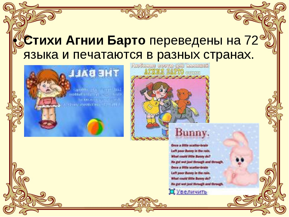 СтихиАгнииБартопереведены на 72 языка ипечатаются в разныхстранах.