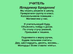 УЧИТЕЛЬ /Владимир Бредихин/ Мы играть решили в школу, Превратили группу в кла