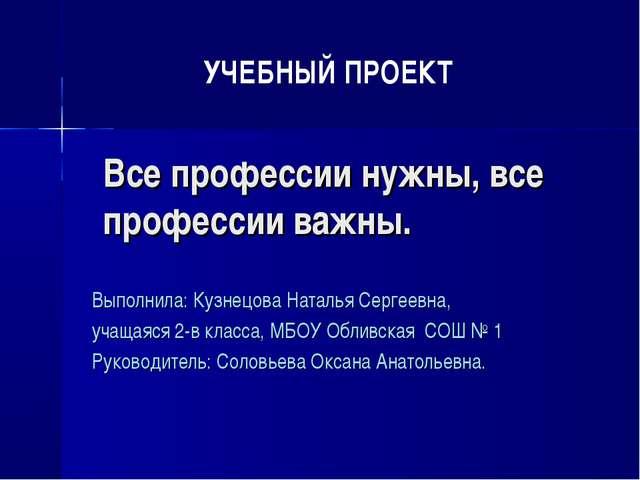 Все профессии нужны, все профессии важны. Выполнила: Кузнецова Наталья Сергее...