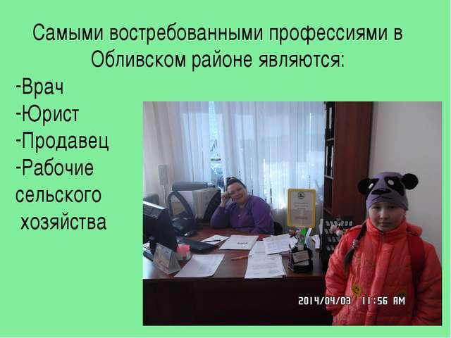 Самыми востребованными профессиями в Обливском районе являются: Врач Юрист Пр...