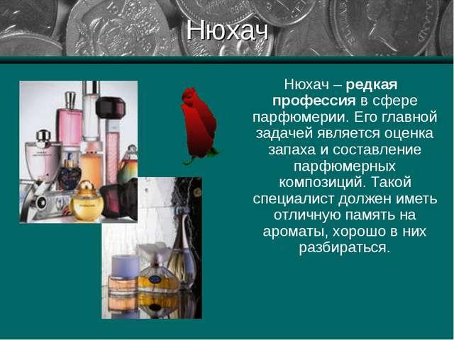Нюхач Нюхач – редкая профессия в сфере парфюмерии. Его главной задачей являет...