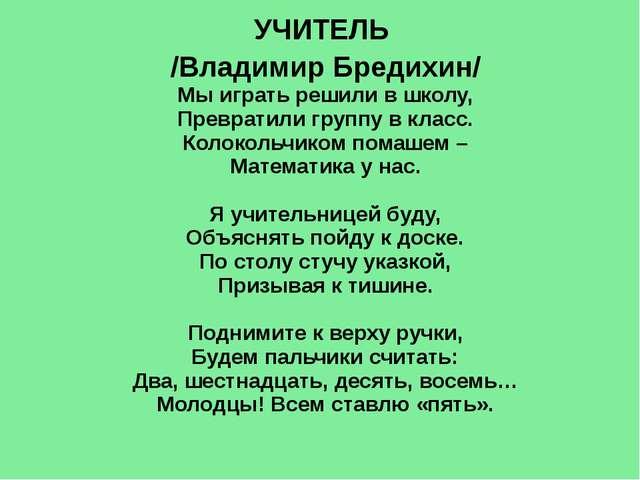 УЧИТЕЛЬ /Владимир Бредихин/ Мы играть решили в школу, Превратили группу в кла...