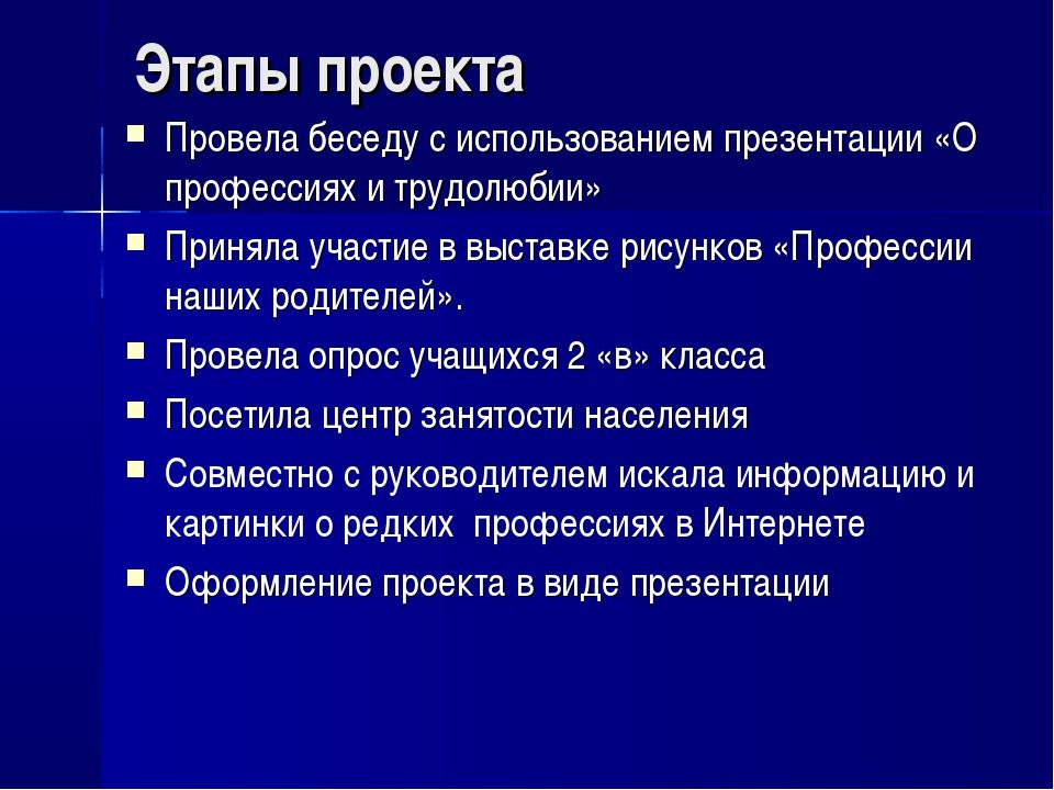 Этапы проекта Провела беседу с использованием презентации «О профессиях и тру...