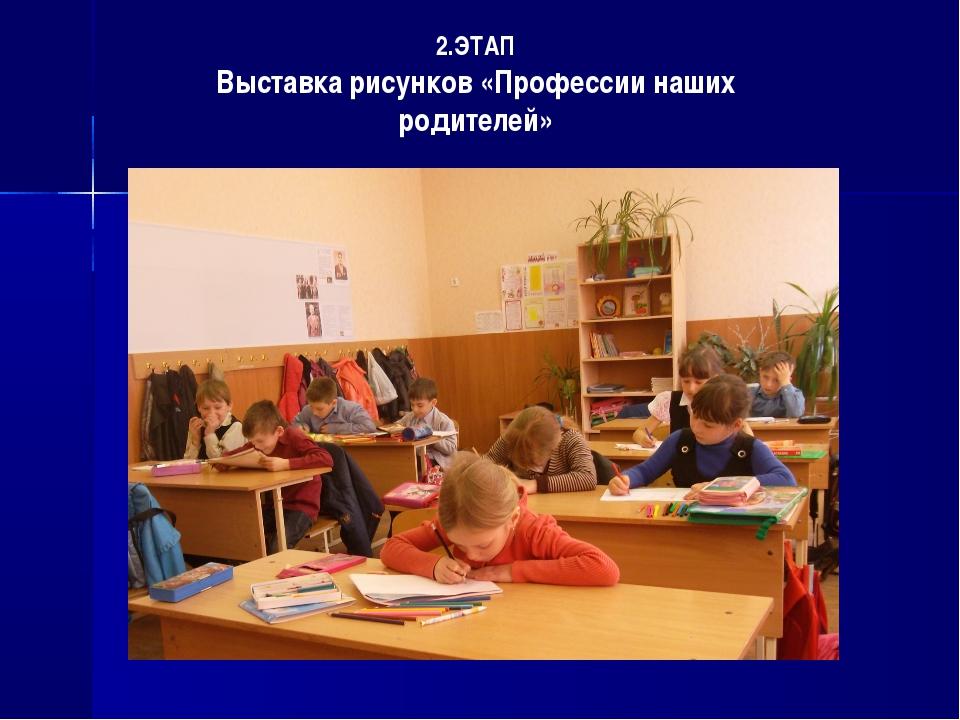 2.ЭТАП Выставка рисунков «Профессии наших родителей»