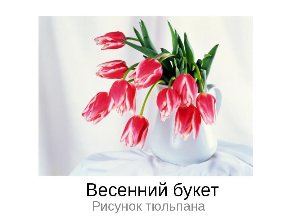 Весенний букет Рисунок тюльпана