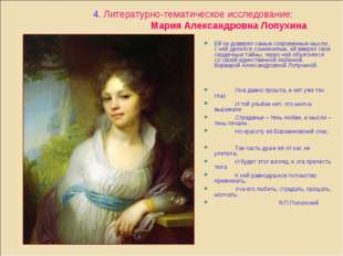 4. Литературно-тематическое исследование: Мария Александровна Лопухина Ей о
