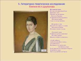 5. Литературно-тематическое исследование: Княгиня М.А.Щербатова На светские ц