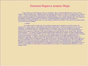 Княгиня Мария и княжна Мери В мае 1840 года А.И.Тургенев записал в дневнике:
