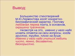 Вывод:  Большинство стихотворений М.Ю.Лермонтова носят конкретно-биограф