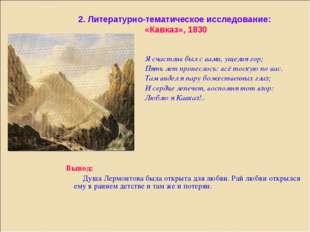 2. Литературно-тематическое исследование: «Кавказ», 1830  Я счастлив бы