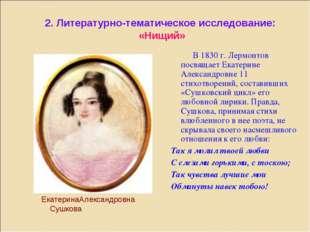 2. Литературно-тематическое исследование: «Нищий» В 1830 г. Лермонтов посвяща
