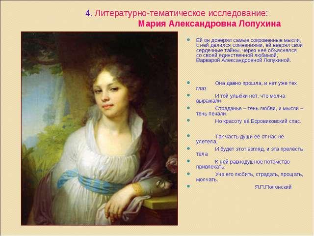 4. Литературно-тематическое исследование: Мария Александровна Лопухина Ей о...