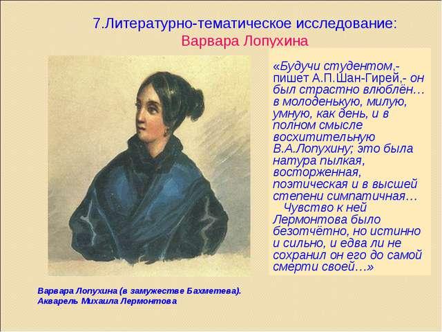 Варвара Лопухина (в замужестве Бахметева). Акварель Михаила Лермонтова 7.Лите...