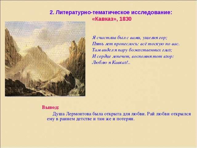 2. Литературно-тематическое исследование: «Кавказ», 1830  Я счастлив бы...