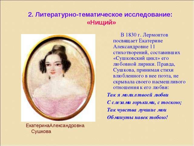 2. Литературно-тематическое исследование: «Нищий» В 1830 г. Лермонтов посвяща...