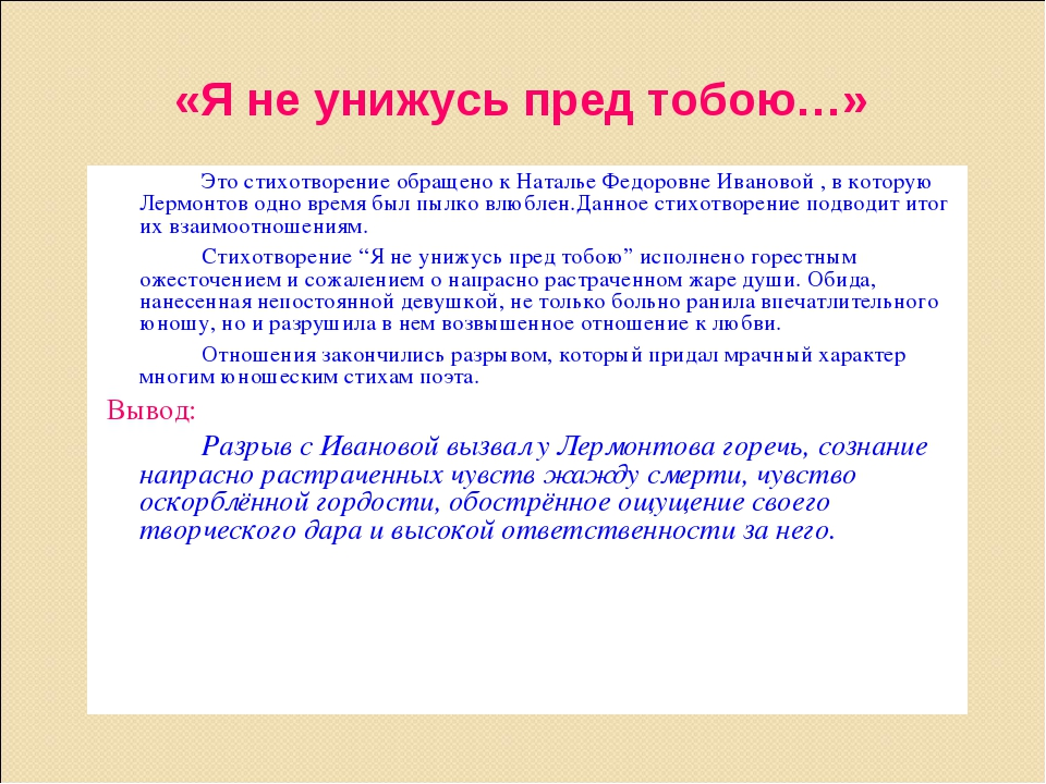 «Я не унижусь пред тобою…» Это стихотворение обращено к Наталье Федоровне И...