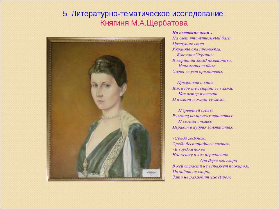5. Литературно-тематическое исследование: Княгиня М.А.Щербатова На светские ц...