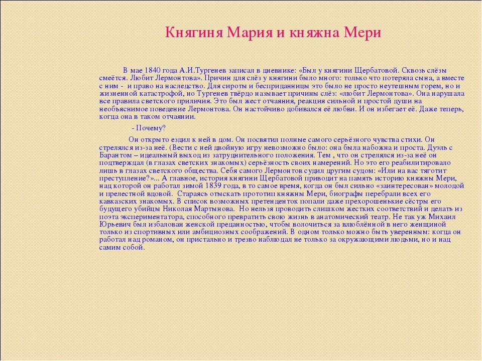 Княгиня Мария и княжна Мери В мае 1840 года А.И.Тургенев записал в дневнике:...