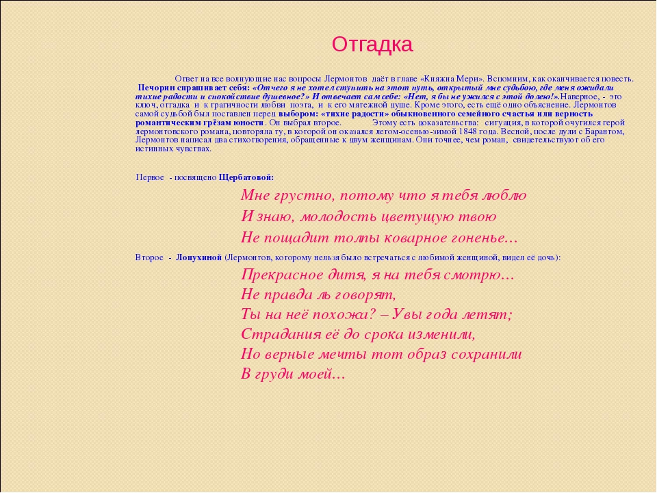 Отгадка Ответ на все волнующие нас вопросы Лермонтов даёт в главе «Княжна М...