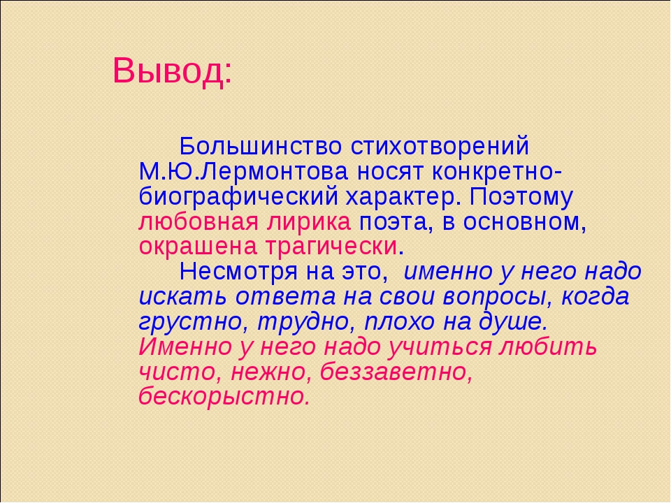 Вывод:  Большинство стихотворений М.Ю.Лермонтова носят конкретно-биограф...
